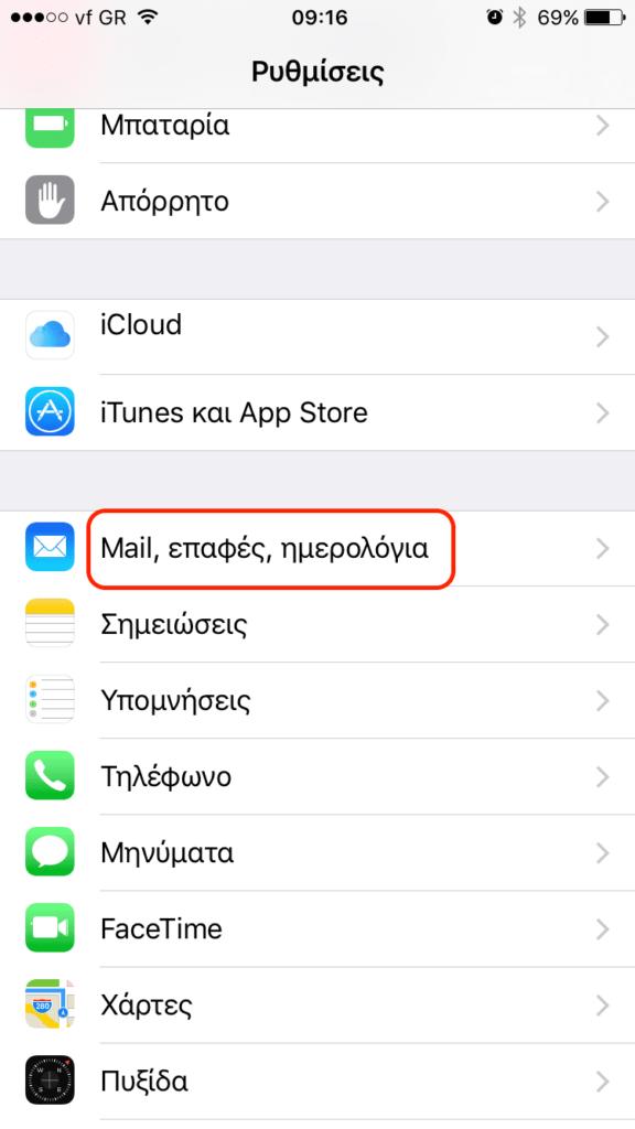 Ρύθμιση του email μου στο iphone